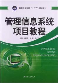 """管理信息系统项目教程/高职业教育""""十二五""""规划教材"""