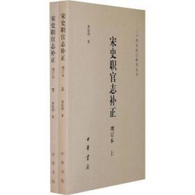 宋史职官志补正(增订本)