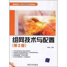 组网技术与配置(第二版)
