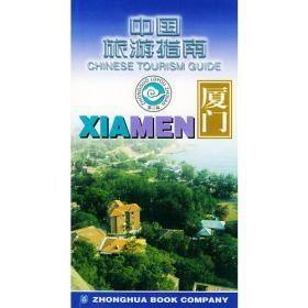 中国旅游指南--厦门