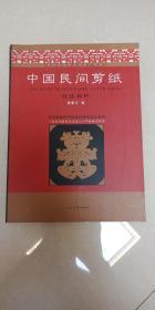 中国民间剪纸技法教程   梁春兰  著    人民美术出版社