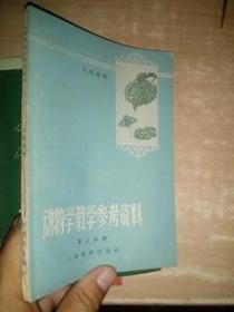 动物学教学参考资料(第三分册)