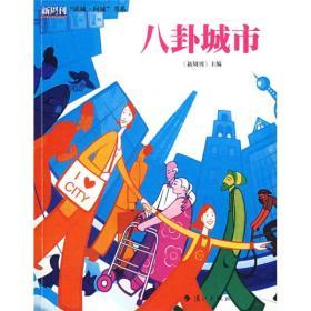 八卦城市:中国名刊年度佳作·年选系列丛书