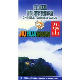 中国旅游指南--九华山