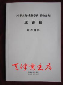 《中华大典·生物学典·植物分典》送审稿:附件材料