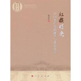红楼曙光:中国共产党的诞生与北京大学