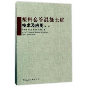 塑料套管混凝土桩技术及应用,中国建筑工业出版社,97871122