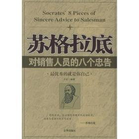 苏格拉底对销售人员的八个忠告