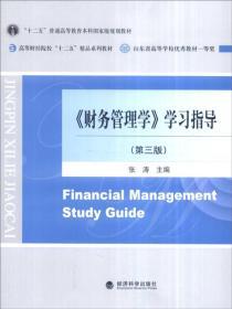 《财务管理学》学习指导(第三版)
