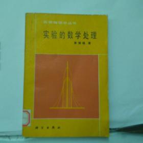 实验物理学丛书   实验的数学处理