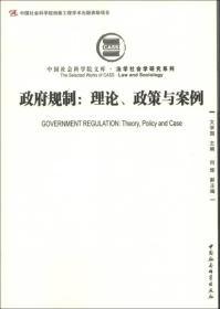中国社会科学院文库·法学社会学研究系列·政府规制:理论、政策与案例