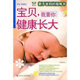 宝贝,我要你健康长大——新手爸妈的指南书