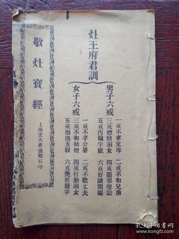 少见  上海宏大善书局印制的《敬灶宝经》