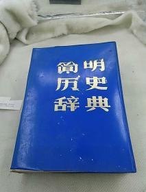 简明历史辞典河南教育出版社
