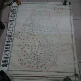 山西省太谷县耕地面积人口分布经济状况因子图。