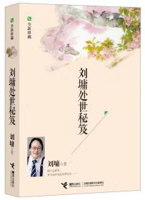 刘墉处世秘笈(全新珍藏)