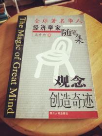 观念创造奇迹(全球著名华人经注学家随笔集) 一版一印