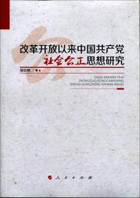 改革开放以来中国共产党社会公正思想研究