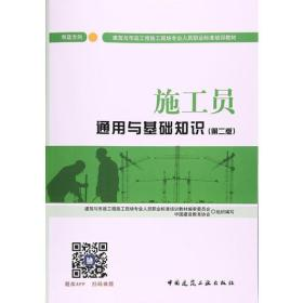 施工员通用与基础知识 市政方向(第二版)