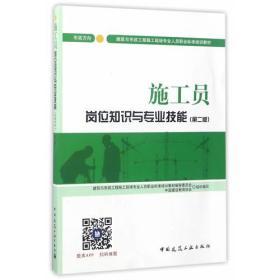 施工员岗位知识与专业技能(市政方向)(第二版)