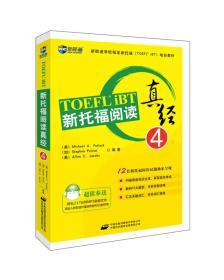 新托福阅读真经(美)  4