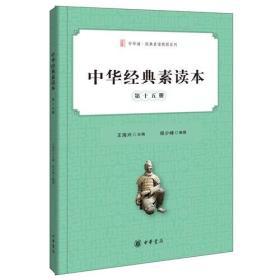 中华经典素读本·第十五册