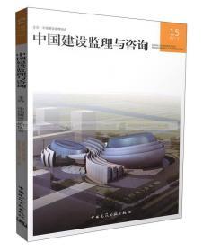 中国建设监理与咨询(2017\2总第15期)