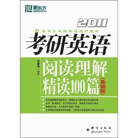 考研英语阅读理解精读100篇 (基础版)