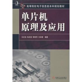 【二手包邮】单片机原理及应用 冯文旭 朱庆豪 机械工业出版社