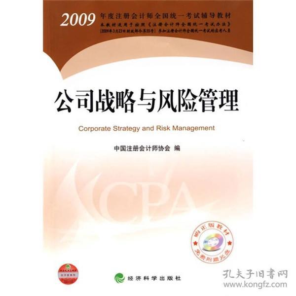2009年度注册会计师全国统一考试辅导教材:公司战略与风险管理