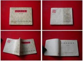 《中国成语故事》4,上海1979.5一版一印,50万册,4636号,连环画