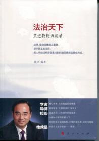 法治天下:黄进教授访谈录