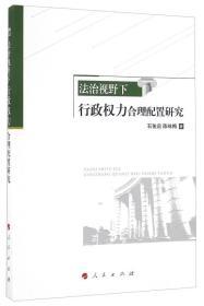 法治視野下行政權力合理配置研究