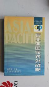 东北亚国家对外战略