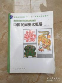 中国民间美术概要
