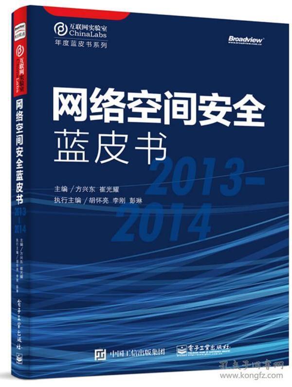 网络空间安全蓝皮书2013-2014