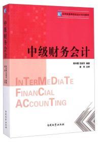 满29包邮 二手中级财务会计 陈利霞,范丽芳 南开大学出版社