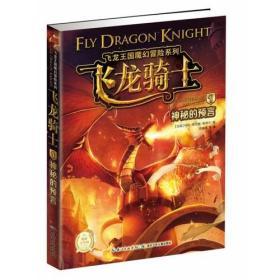 飞龙王国魔幻冒险:神秘的预言