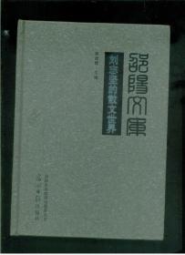 邵阳文库:刘志坚的散文世界(丙编064)