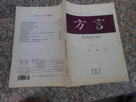"""杂志;方言2002年第2期;""""起去""""的普方古检视"""