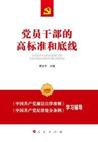 党员干部的高标准和底线(HW)
