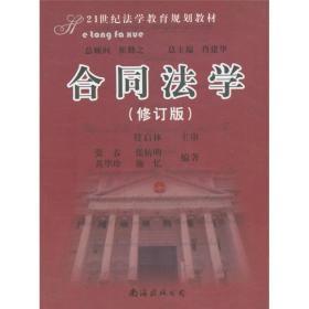 21世纪法学教育规划教材:合同法学(修订版)