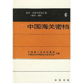 中国海关密档6