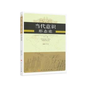 当代意识形态论—全球化时代的意识形态与价值教育丛书