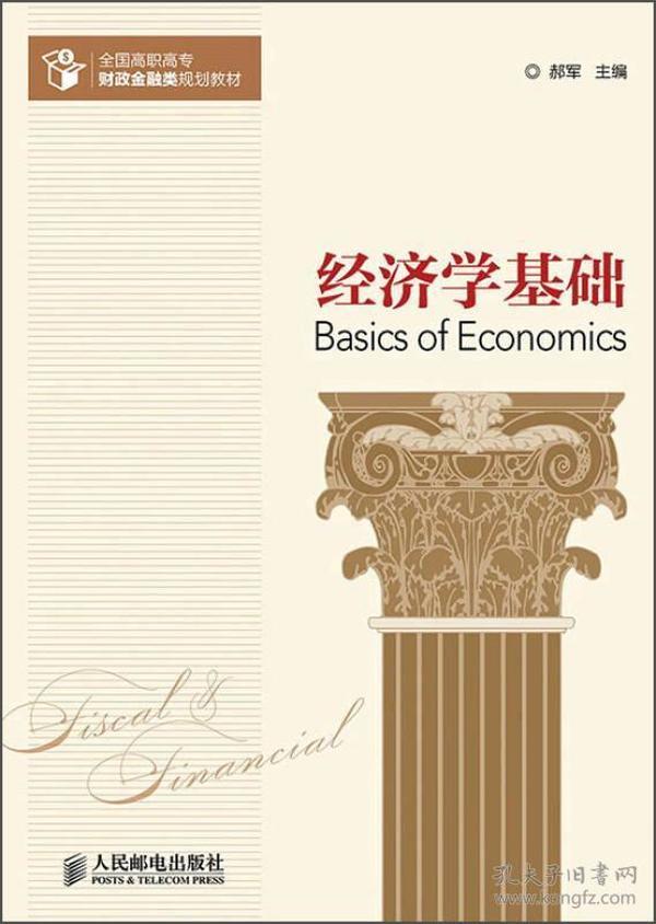 经济学基础/全国高职高专财政金融类规划教材