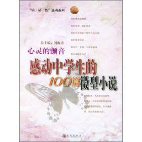 心灵的颤音:感动中学生的100篇微型小说