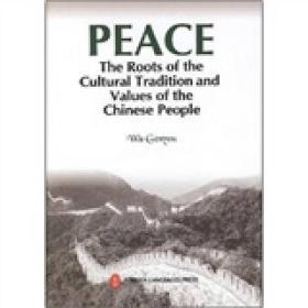 和平:中国人的文化根柢(英文版)