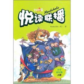 悦读联播(小学4年级)(上)