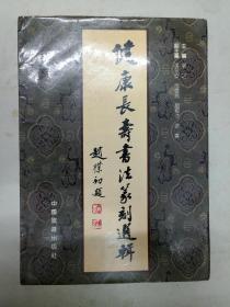 健康长寿书法篆刻选辑