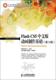 工业和信息化人才培养规划教材·高职高专计算机系列:Flash CS5中文版动画制作基础(第2版)